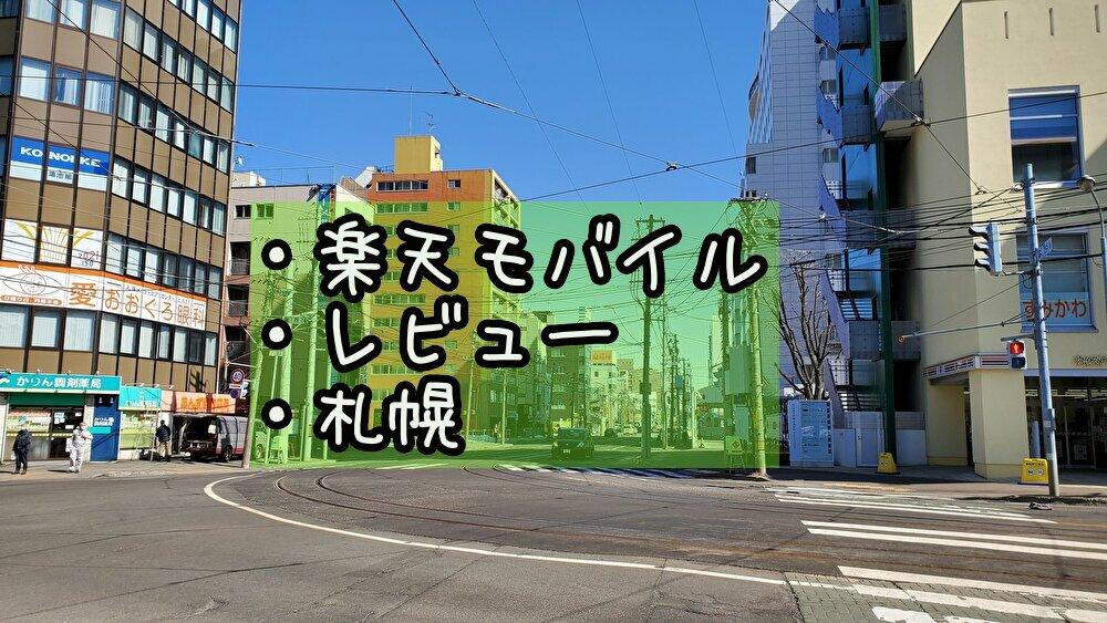 楽天モバイル2日間のパートナー回線使用量をレポート【札幌編】