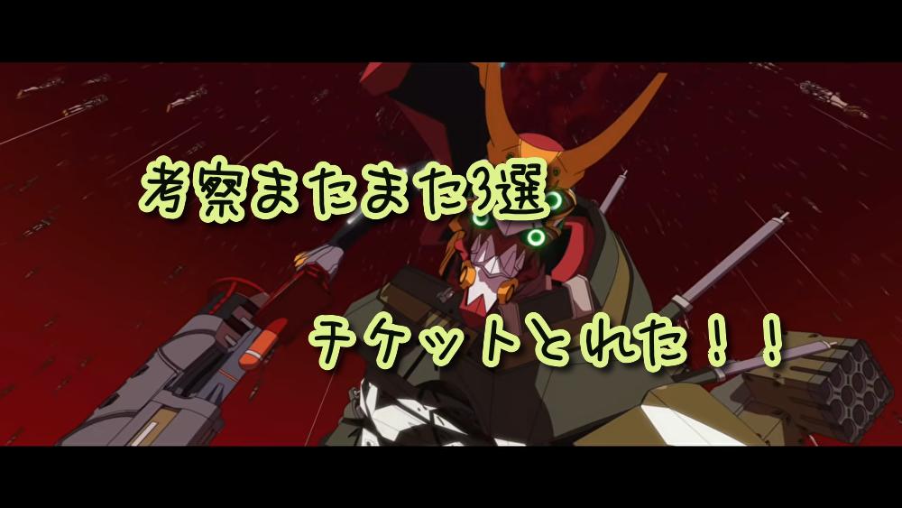 シンエヴァ公開初日チケット争奪編!!と、考察動画またまた3選。