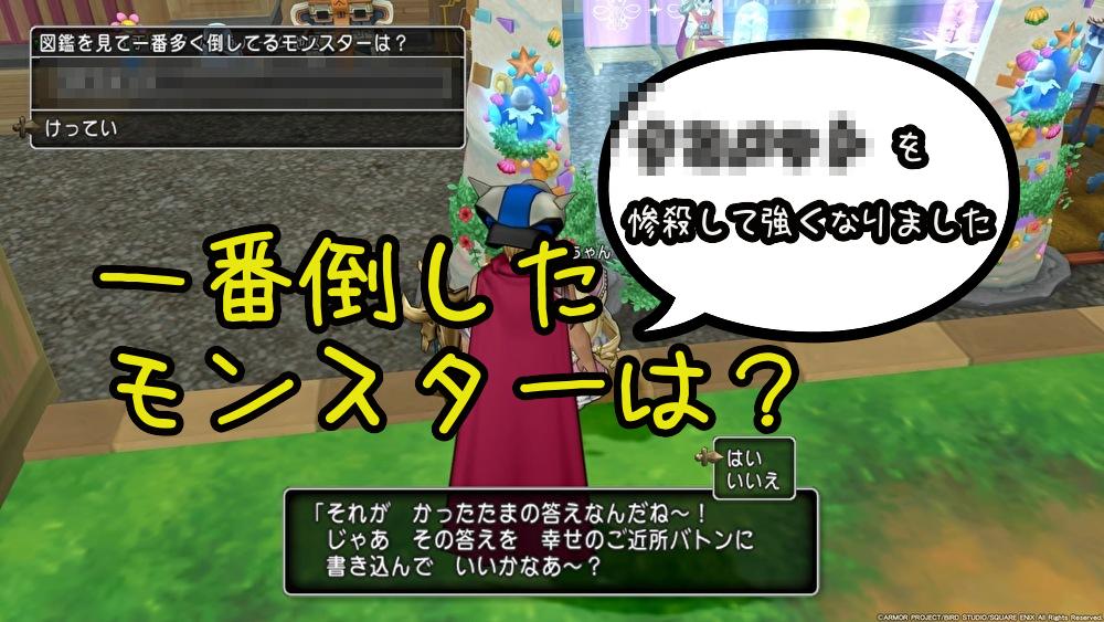 【ドラクエ10】モンスター討伐数ベスト3は!?バトンちゃん襲来。