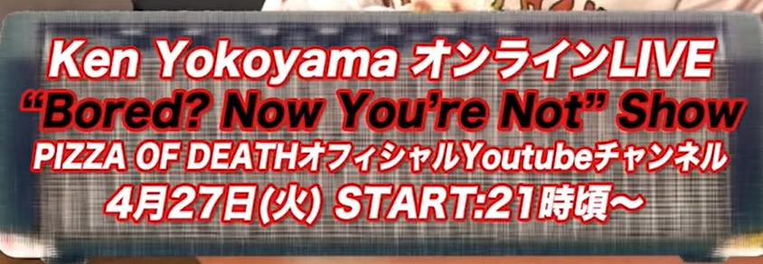 『今日21:00』横山健がオンラインLIVEするってよ!!『4月27日』