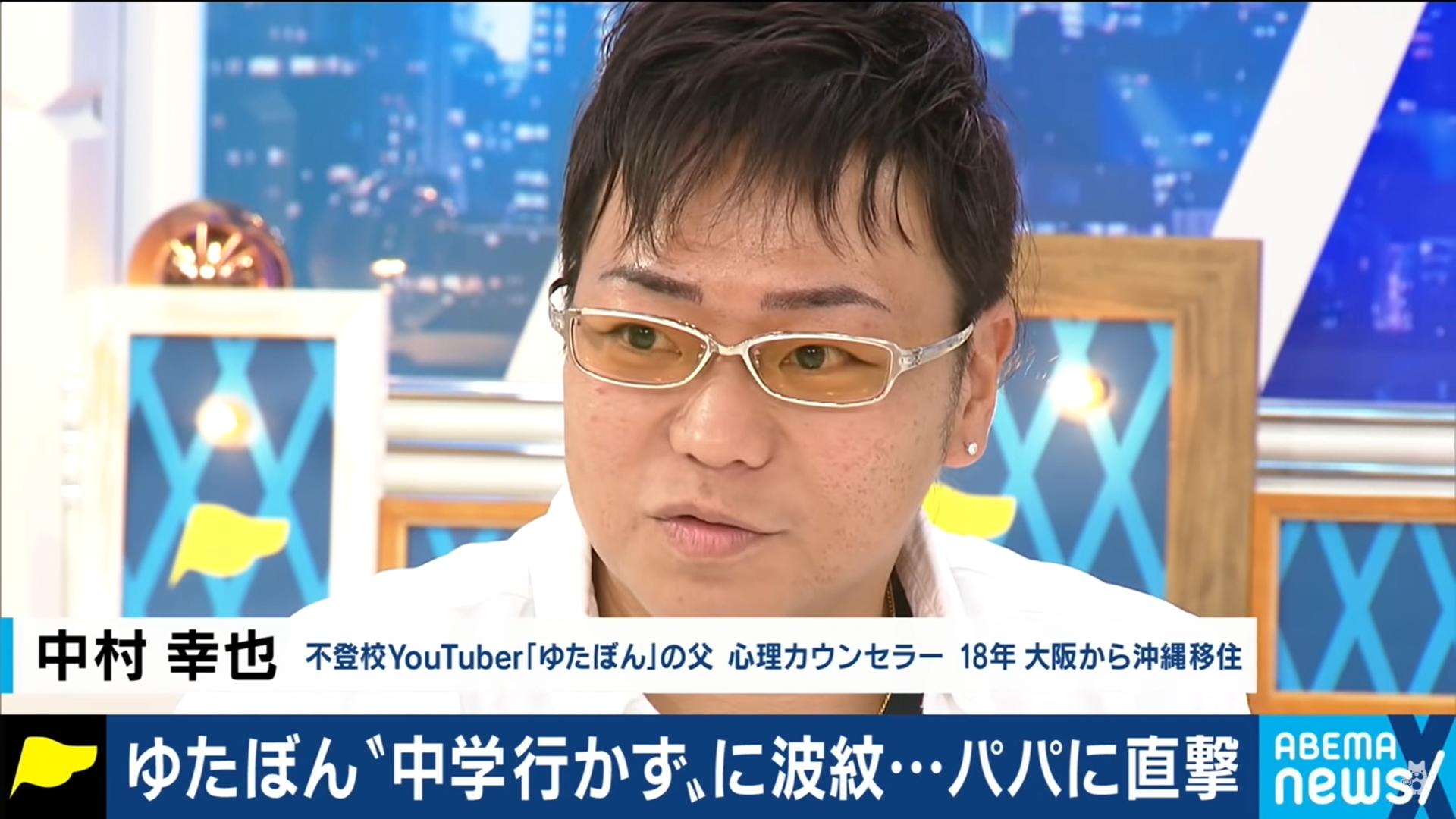 【NHK党】大人の売名に子供を巻き込むな【ゆたぼん】