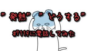 【発熱したら】 #7119に電話した結果・・。【札幌・コロナ疑い】