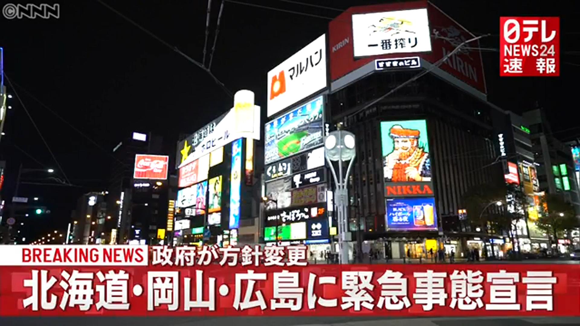 【速報】北海道・岡山・広島に緊急事態宣言を発出