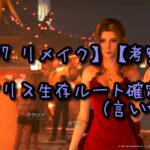 【FF7 リメイク】エアリス生存ルート確定(言い切る)【考察】