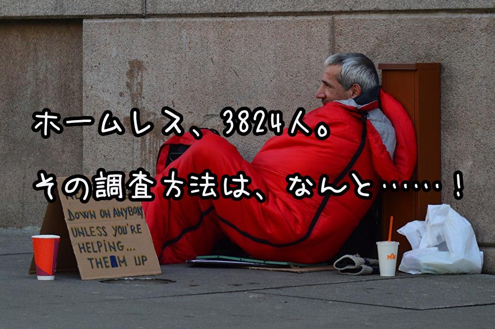ホームレス、3824人過去最少。その調査方法は、なんと……!!!