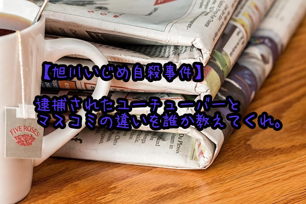 【旭川いじめ自殺事件】逮捕されたユーチューバーとマスコミの違いを誰か教えてくれ。