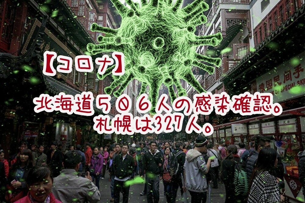 【コロナ】北海道506人の感染確認。札幌は327人。【過去最多】