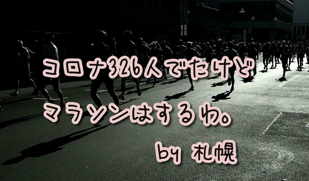 1日にコロナ326人でたけどマラソンはするわ。【札幌】