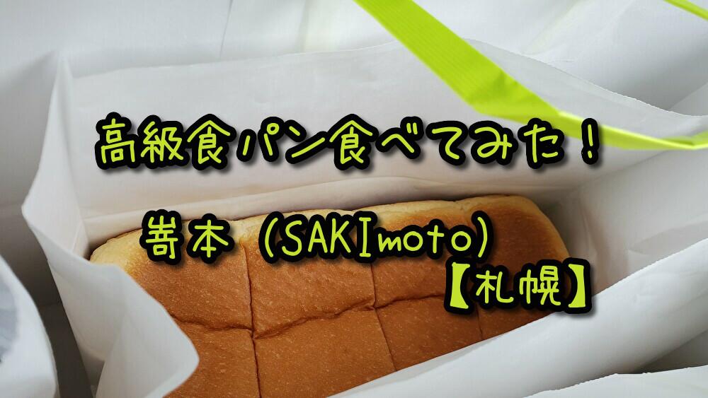 【高級食パン】嵜本(SAKImoto)の食パン食べてみました。【札幌】