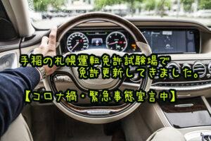 手稲の札幌運転免許試験場で免許更新してきました。【コロナ禍・緊急事態宣言中】
