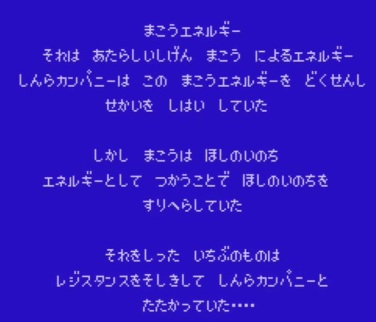 FF7ファミコン風リメイク動画がヤバイ。