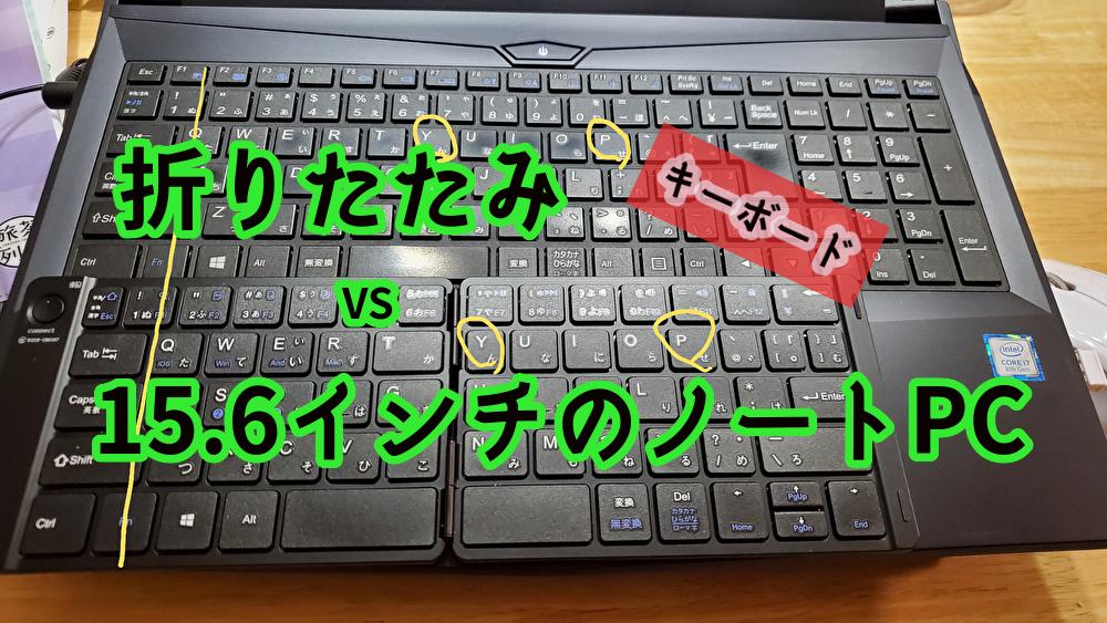 【キーボードの大きさ対決】折りたたみ VS 15.6インチのノートPC【どっち】