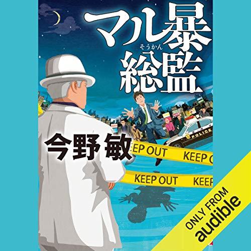 Audible(オーディブル)で『マル暴総監』読んでみた!【感想・見どころ】
