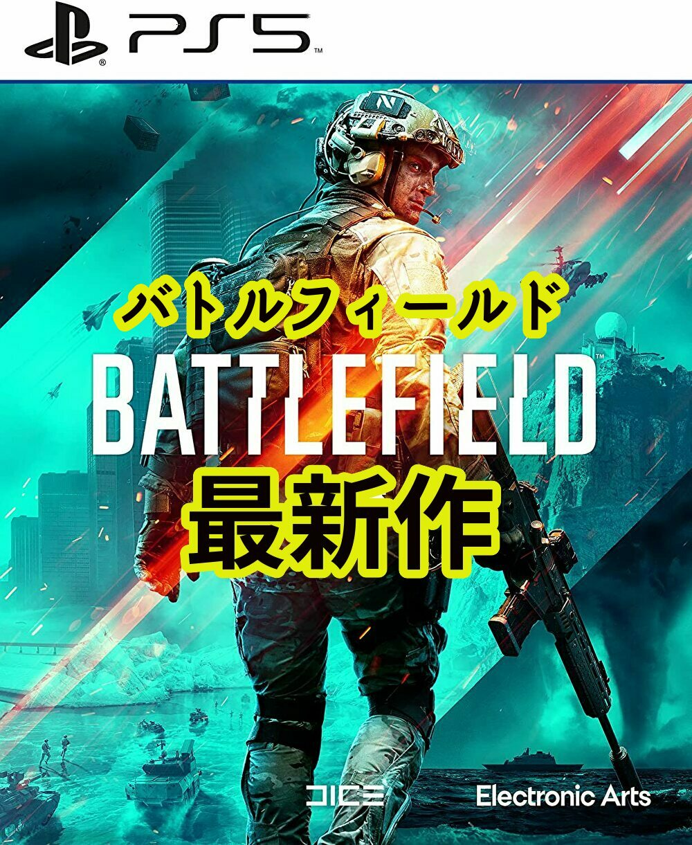 バトルフィールド最新作が発売決定&予約開始!【PS5 PS4 Battlefield 2042】