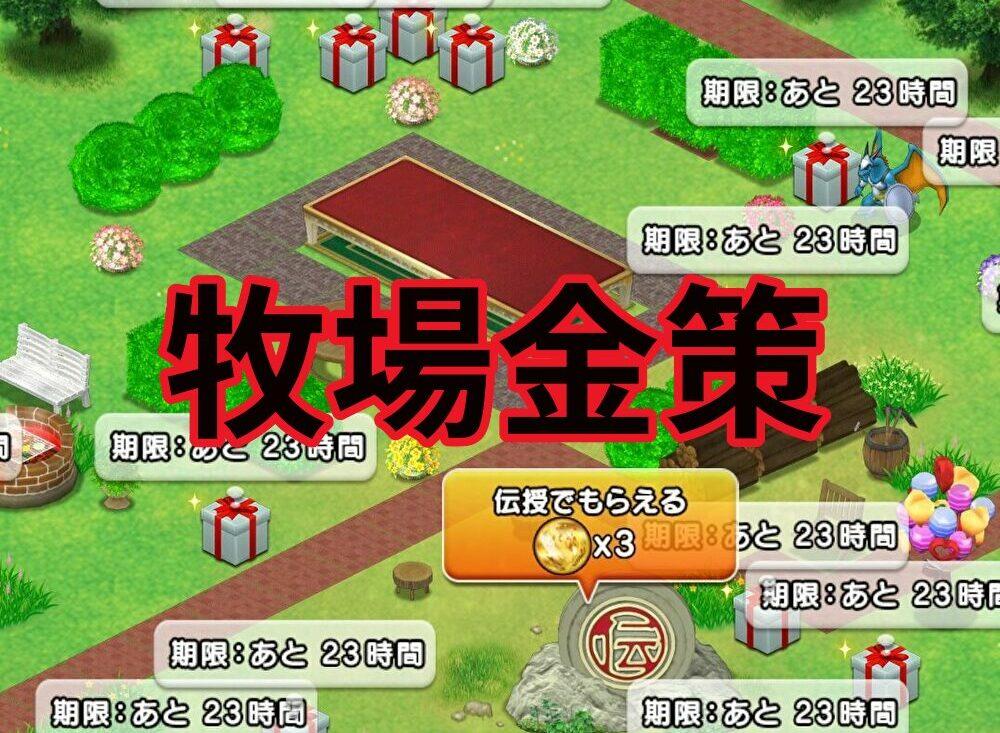 【ドラクエ10】モンスター牧場・無課金で延々と儲ける方法