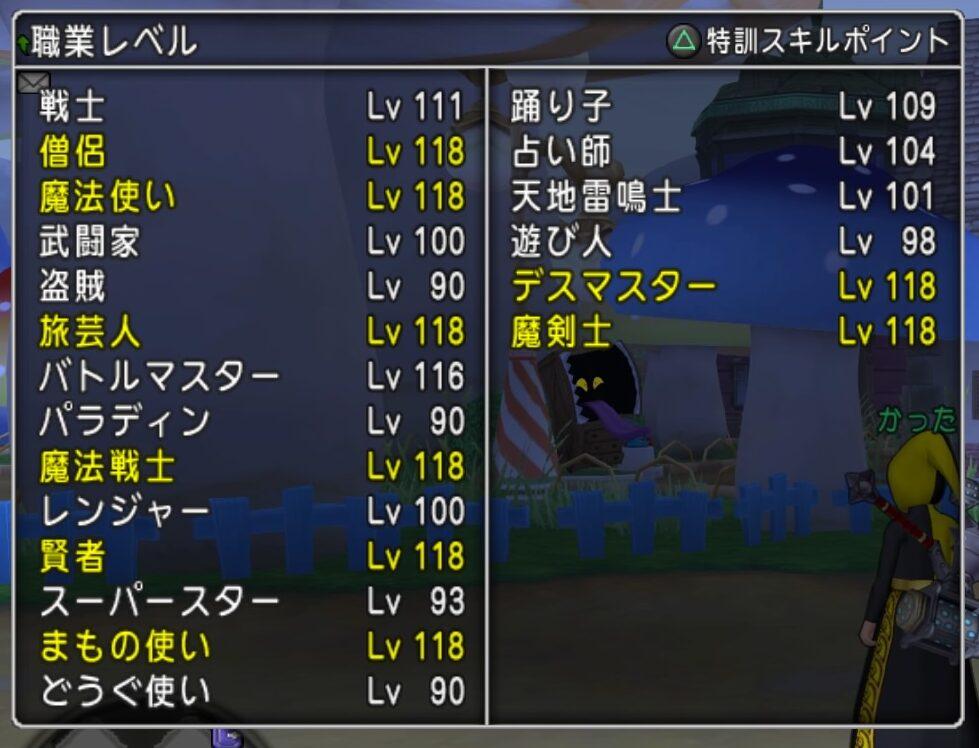 【ドラクエ10】キリンジ狩りで8職カンストしましたー!!