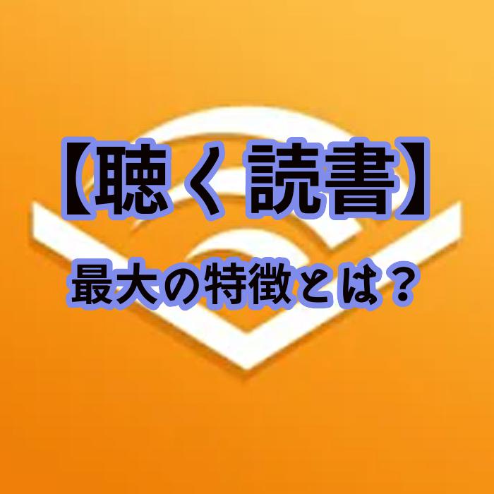 """【体験レポ】""""聴く読書""""の最大の特徴とは? 【Audible(オーディブル)】"""