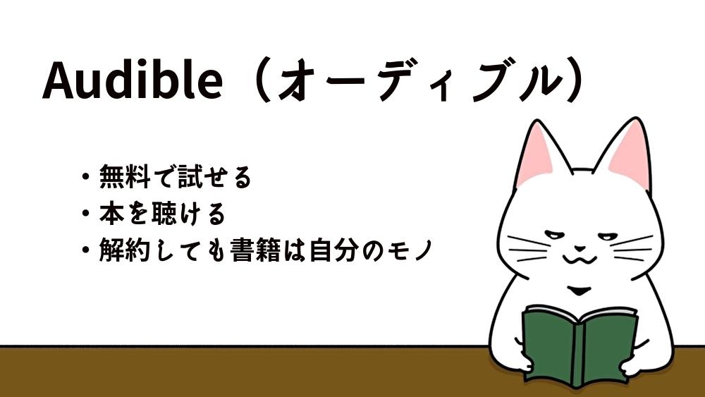 【会員登録してみた】3ヶ月無料のAudible(オーディブル)。ボイスブックが1冊貰える。