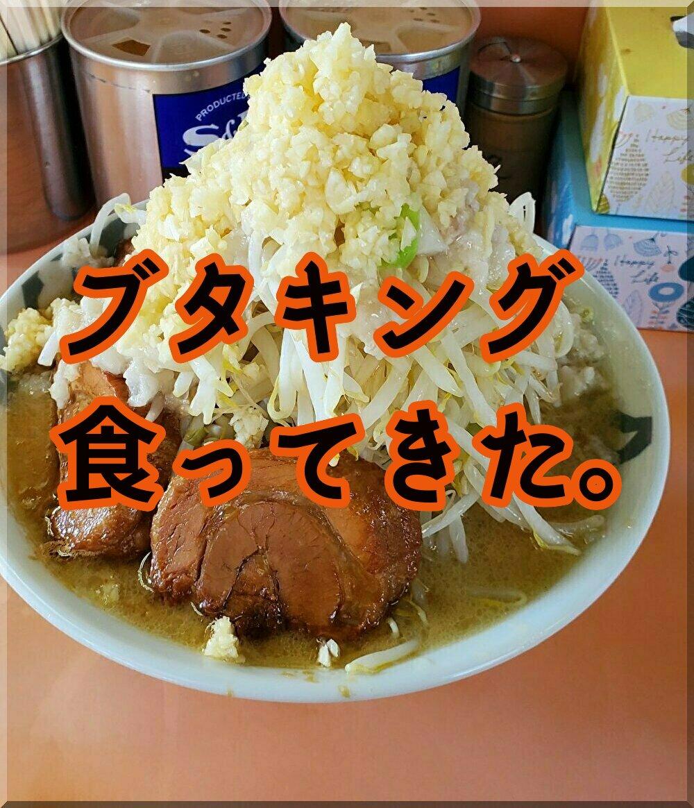 ブタキング食ってきました!!感想【札幌・ラーメン・二郎系】