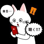 Audible(オーディブル)体験レポート・【ボイスブック1冊無料】【オーディオブック】