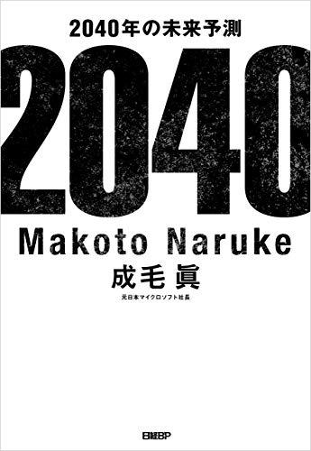 『2040年の未来予測』読書開始30分のネタバレ感想を全力で書いてみた!