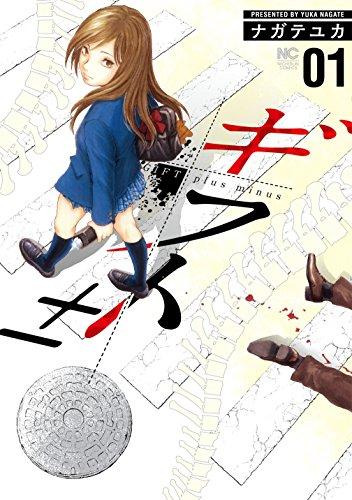 生きたまま内臓を抜く解体屋の女子高生『ギフト+-』第1巻のネタバレ感想!