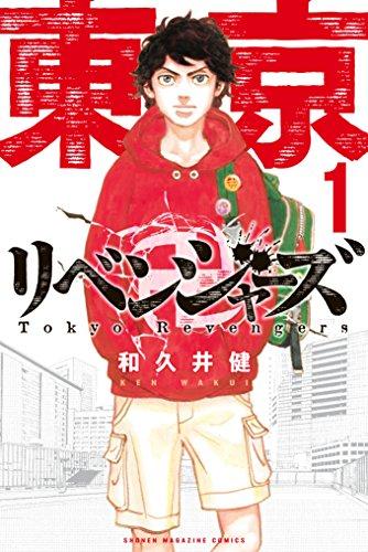 『東京リベンジャーズ』第1巻のネタバレ感想を全力で書いてみた!