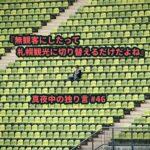『無観客にしたって札幌観光に切り替えるだけだよね』真夜中の独り言 #47