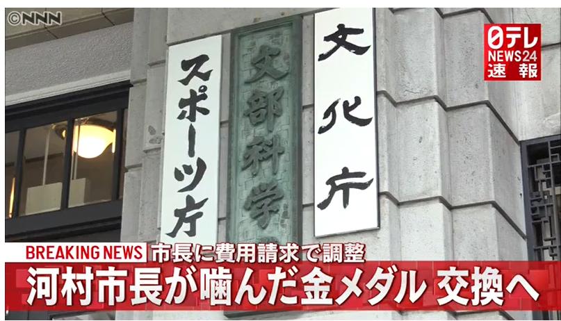 【賛否】河村たかし氏に噛まれたメダル交換決定も、モヤモヤが無くならない。
