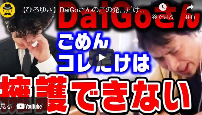 ひろゆきがメンタリストDaiGoのホームレス炎上発言について語る切り抜き動画の文字起こし。