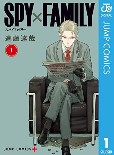 アニメ化も決定した【SPY×FAMILY】1巻読んでみた。