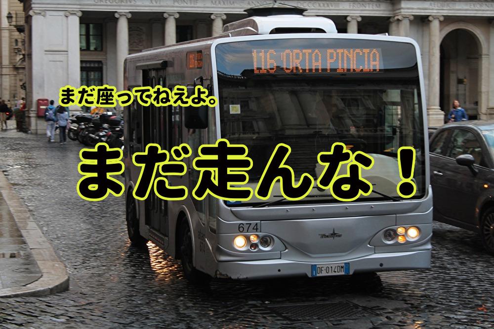 『路線バスに物申す!!……バス車内でICカードにチャージできる事を知った日。』真夜中の独り言 #72