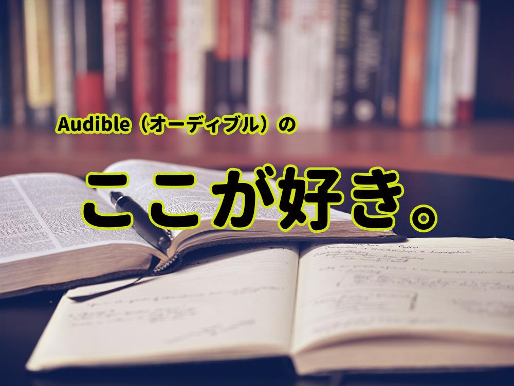 『オーディブルのここが好き』【Audible 使い方 おすすめ 評価】 真夜中の独り言 #78